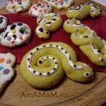 Печенье Змейки (имбирные пряники)