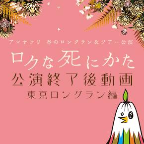 公演終了後動画『ロクな死にかた』東京ロングラン編