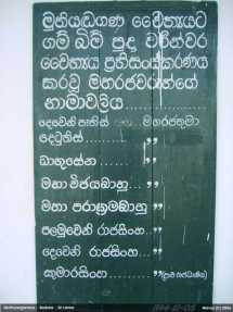 List of kings who contributed to the Muthiyangana Vihara - Mutiyangana Raja Maha Viharaya