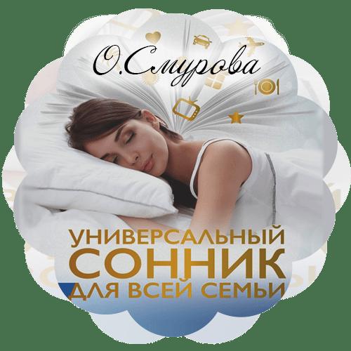 Сонник говно, фекалии: узнай ответ эксперта в области снов!