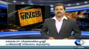 Crime Branch – Woman murdered in Congress block committee office