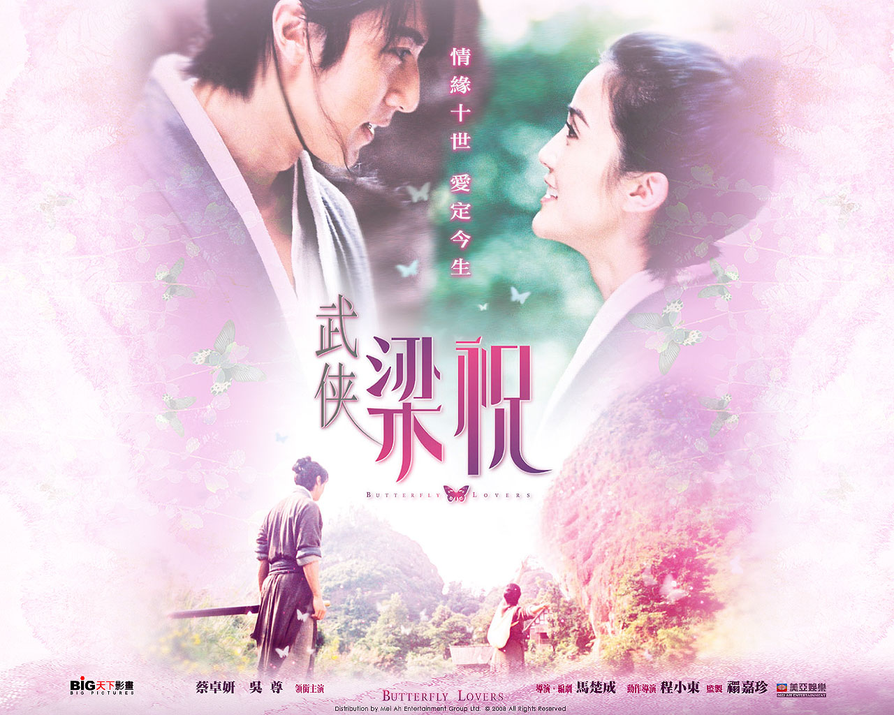 Butterfly Lovers Chinese Movie