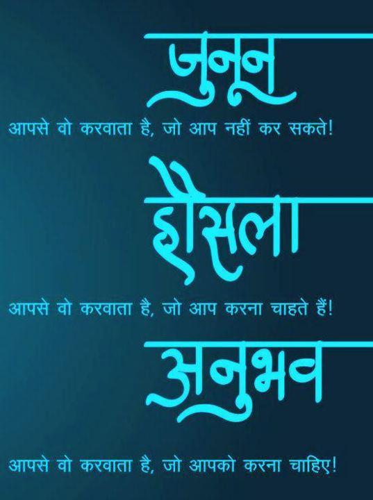 God Live Wallpaper Hd Hindi Suvichar In Hindi Language 1 Religious Wallpaper