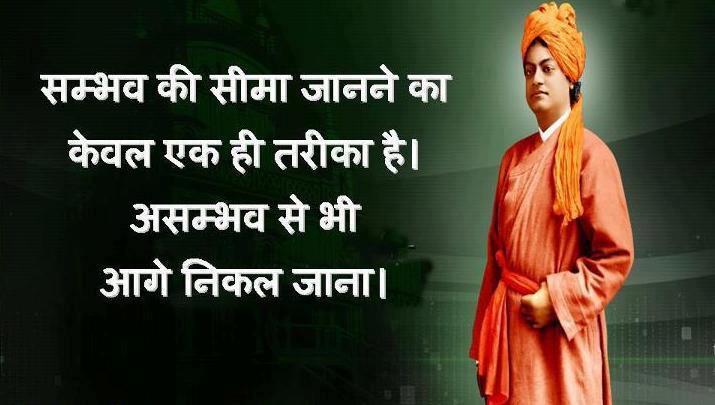 Download Wallpaper Positive Quotes Thoughts Of Great People In Hindi Swami Vivekananda