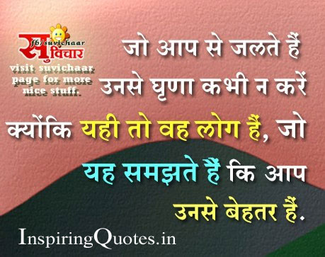 Hindi Attitude Quotes Wallpaper Great Thoughts By Great People 2 Religious Wallpaper