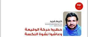كريم فريد: حظروا حركة الوقيعة وعاشوا نشوة النكسة