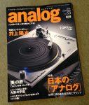 「季刊アナログvol.53」にKOI-OTOカートリッジが掲載されました!