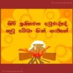 Sinhala Quotes Facebook