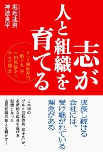 『志が人と組織を育てる』書影