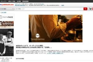 ヨドバシカメラ コーヒー