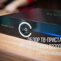 Обзор смарт-ТВ приставка Tivion B2200 на Adnroid