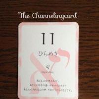 ひらめき・チャネリングカード