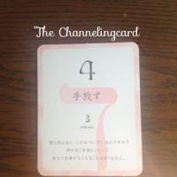 手放す・ザ・チャネリングカード