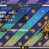 【DQMJ3】デモンスペーディオもキングスペーディオ同様、改造なの?【4/16現在】