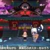【妖怪ウォッチ3】妖魔界への行き方・妖楽門(高級料亭)に入る方法