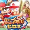 【実況パワフルプロ野球ヒーローズ】シリーズ初の3DS進出で2016年冬に発売決定か!
