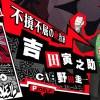 【ペルソナ5】吉田寅之助のプロフィール・声優・攻略情報