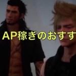 【FF15】「AP稼ぎ」の方法一覧・おすすめ手法まとめ!