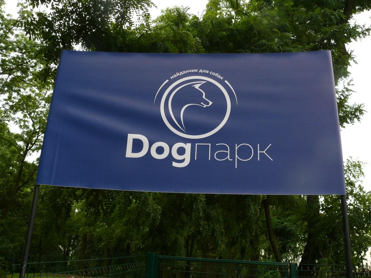Відкриття першого в Україні Dog Park у Львові