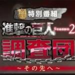 【進撃の巨人】特別番組「進撃の巨人 2」調査団 「~その先へ~」 内容考察まとめ!