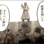 【進撃の巨人】ネタバレ97話考察!戦槌の巨人の正体はタイバー家の誰か検証!