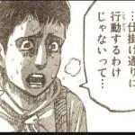 【進撃の巨人】ネタバレ96話考察!巨人の「仕掛け通り」について考察!