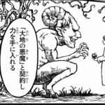 【進撃の巨人】ネタバレ97話考察!大地の悪魔の正体を検証!