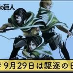 【進撃の巨人】9月29日は「駆逐(929)の日」!「あなたの駆逐報告」イベントとは?