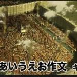 【進撃の巨人】みん撃にて「あいうえお作文キャラ名編」が登場!