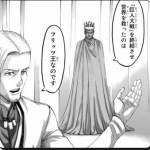 【進撃の巨人】ネタバレ99話考察!タイバー家の世界の歴史を検証!