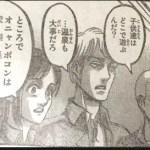 【進撃の巨人】ネタバレ106話考察!サシャの「オニャンポコン」スルーを検証!