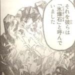 【進撃の巨人】ネタバレ107話考察!氷爆石を検証!巨大樹の森、黒金竹との関係も!