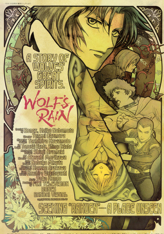 Anime Wallpaper Images Wolf S Rain Picture Gallery