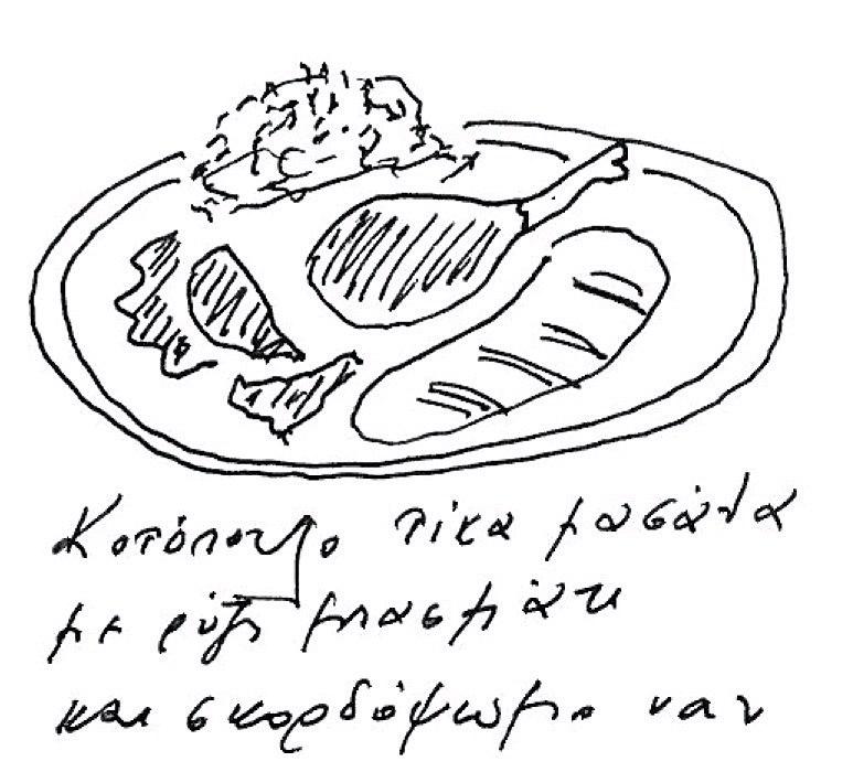 Σκίτσο του Αύγουστου Κορτώ