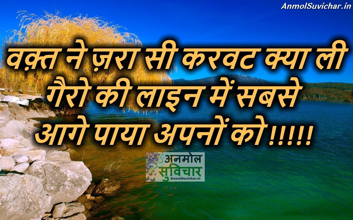 Chanakya Hindi Quotes Wallpaper Anmol Vachan Hindi Image Facebook Wallpaper Directory