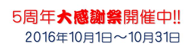 5周年大感謝祭開催中!!