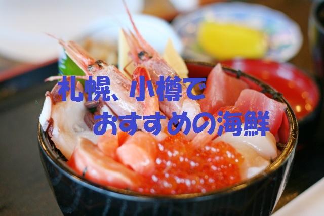 札幌と小樽でコスパが良い海鮮グルメを食べたい人のおすすめ海鮮料理
