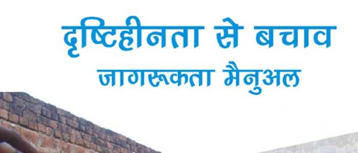 manual-hindi-cover