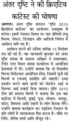 Agra-Compact-25 July 2013