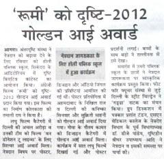 IMG_1548drishti2012-news-4nov2012
