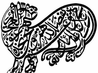 Islamische Gnosis