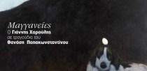 Γιάννης Χαρούλης – Μαγγανείες