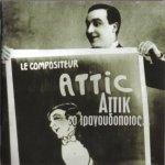 """Η ιστορία του τραγουδιού """"ζητάτε να σας πω"""", Αττικ, 1930"""