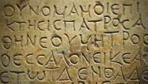 Σχετικά με τη διδασκαλία των Αρχαίων Ελληνικών