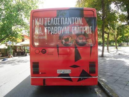 Στίχος του Καβάφη σε λεωφορείο της Αθήνας.