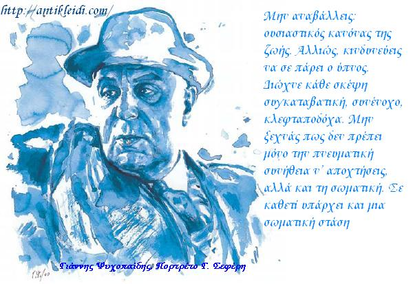 seferis2