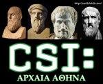 CSI: Αρχαία Αθήνα