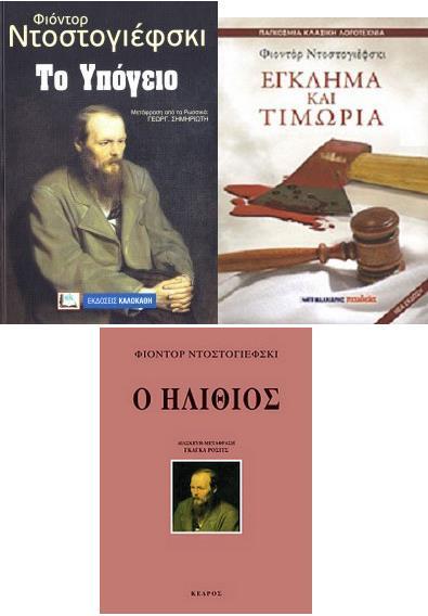 dostoyevsky-books