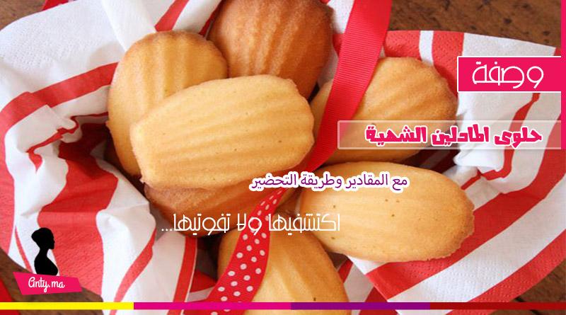 وصفة المادلين | لتستمتعي بحلوى المادلين الشهية