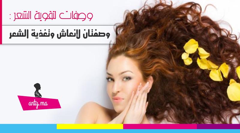 وصفات لتقوية الشعر